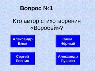 Вопрос №1 Саша Чёрный Сергей Есенин Александр Пушкин Кто автор стихотворения