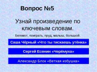 Вопрос №5 Саша Чёрный «Что ты тискаешь утёнка» Сергей Есенин «Черёмуха» Алекс