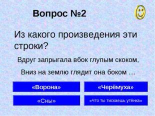 Вопрос №2 «Ворона» «Сны» «Черёмуха» Из какого произведения эти строки? Вдруг