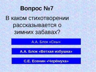 Вопрос №7 А.А. Блок «Ветхая избушка» А.А. Блок «Сны» С.Е. Есенин «Черёмуха» В