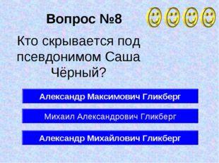 Вопрос №8 Александр Михайлович Гликберг Михаил Александрович Гликберг Алексан