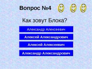 Вопрос №4 Александр Александрович Александр Алексеевич Алексей Александрович