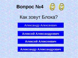 Вопрос №4 Александр Александрович Александр Алексеевич Алексей Алексеевич Как