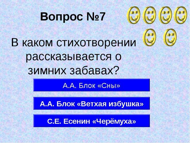 Вопрос №7 А.А. Блок «Ветхая избушка» А.А. Блок «Сны» С.Е. Есенин «Черёмуха» В...