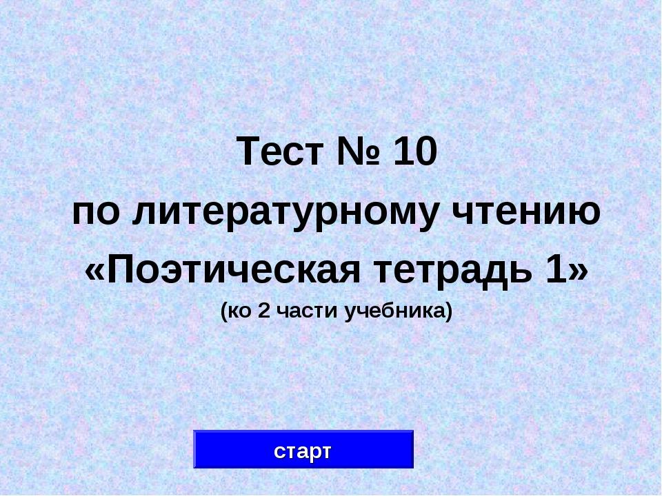Тест № 10 по литературному чтению «Поэтическая тетрадь 1» (ко 2 части учебник...