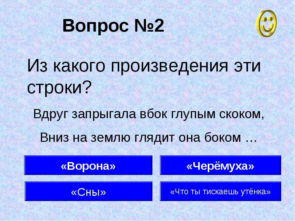 Вопрос №2 «Ворона» «Сны» «Черёмуха» Из какого произведения эти строки? Вдруг...