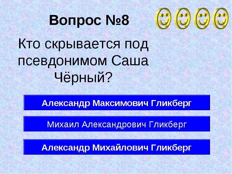 Вопрос №8 Александр Михайлович Гликберг Михаил Александрович Гликберг Алексан...