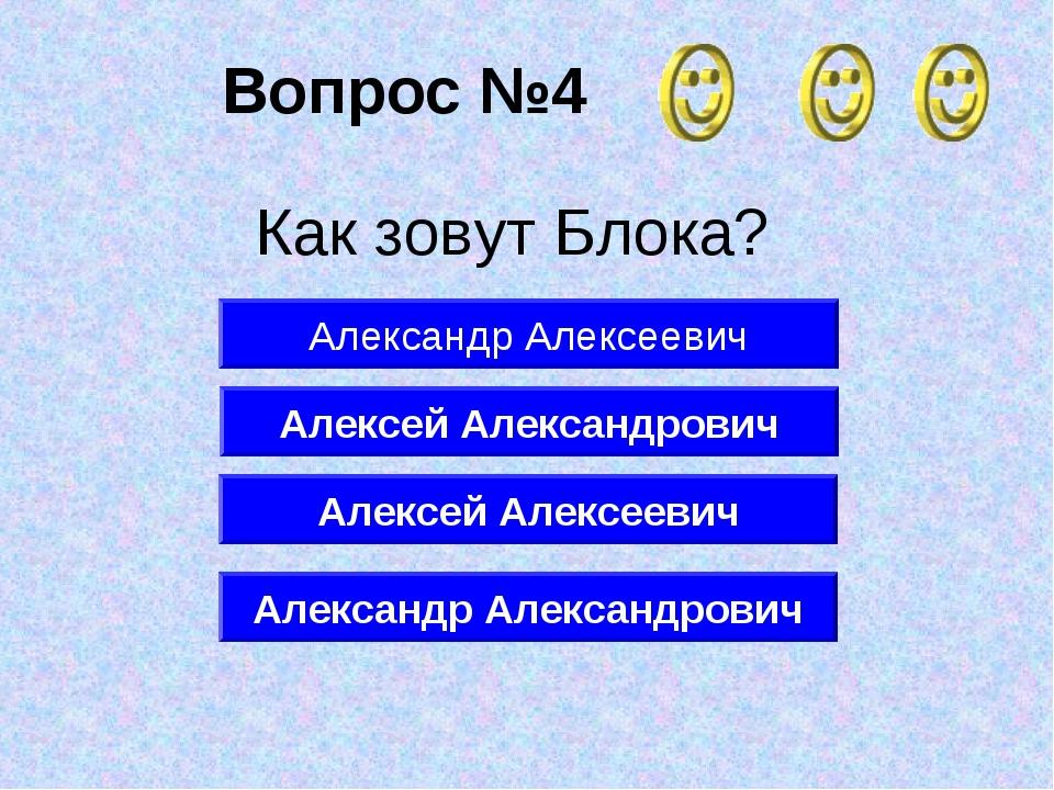 Вопрос №4 Александр Александрович Александр Алексеевич Алексей Александрович...