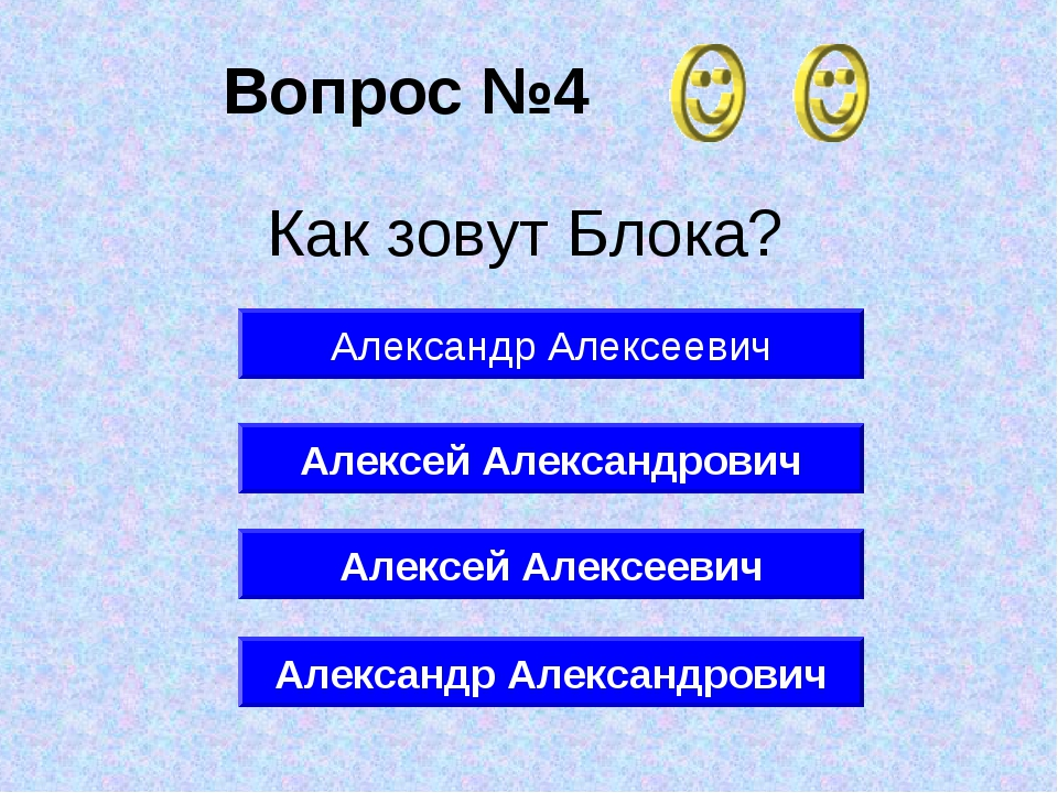 Вопрос №4 Александр Александрович Александр Алексеевич Алексей Алексеевич Как...