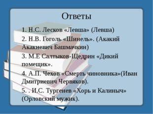 Ответы 1. Н.С. Лесков «Левша» (Левша) 2. Н.В. Гоголь «Шинель». (Акакий Акакие