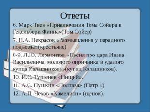 Ответы 6. Марк Твен «Приключения Тома Сойера и Гекельбери Финна»(Том Сойер) 7