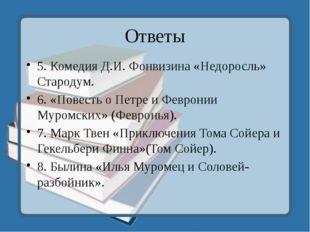 Ответы 5. Комедия Д.И. Фонвизина «Недоросль» Стародум. 6. «Повесть о Петре и