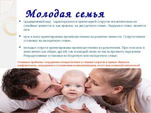 Молодая семья традиционный вид: характеризуются ориентацией супругов исключит