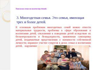 Типология семьи по количеству детей: 3. Многодетная семья. Это семья, имеюща