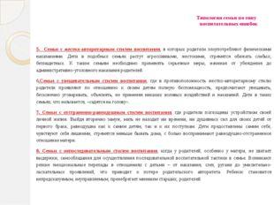 Типология семьи по типу воспитательных ошибок  5. Семьи с жестко-авторитарн
