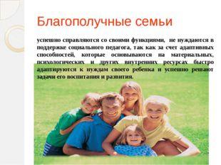 Благополучные семьи успешно справляются со своими функциями, не нуждаются в п