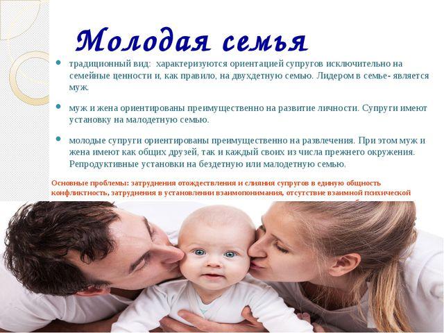 Молодая семья традиционный вид: характеризуются ориентацией супругов исключит...