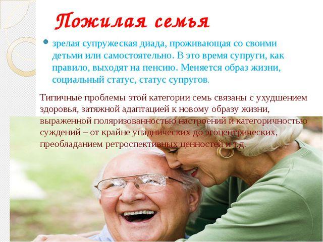 Пожилая семья зрелая супружеская диада, проживающая со своими детьми или само...