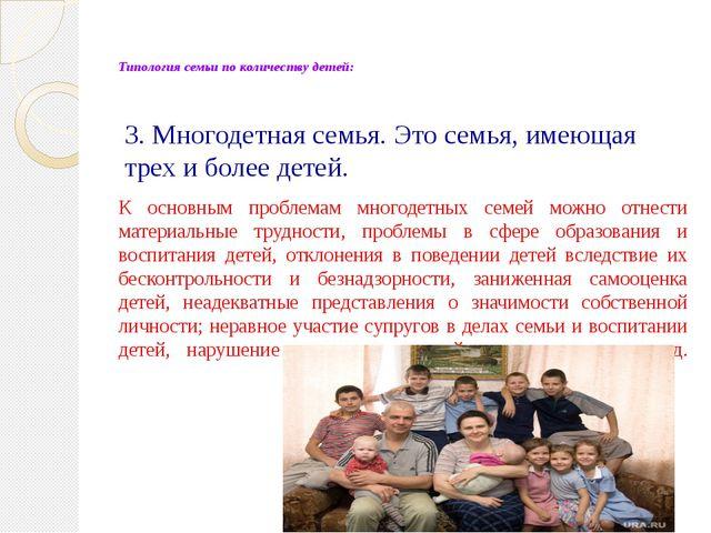 Типология семьи по количеству детей: 3. Многодетная семья. Это семья, имеюща...