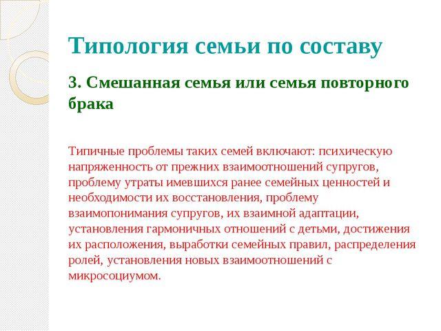 Типология семьи по составу 3. Смешанная семья или семья повторного брака Типи...