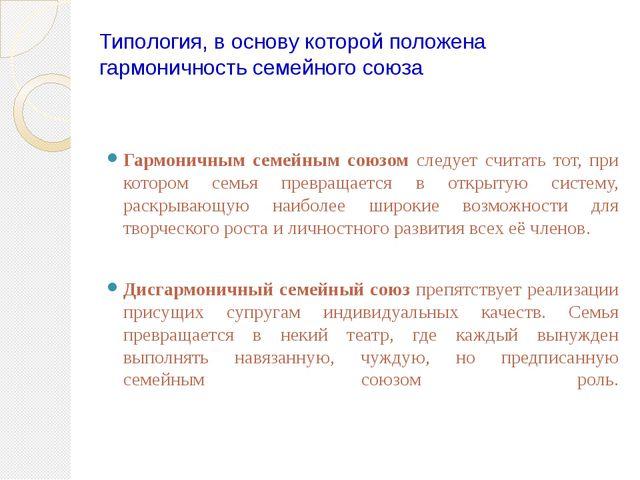 Типология, в основу которой положена гармоничность семейного союза Гармоничны...