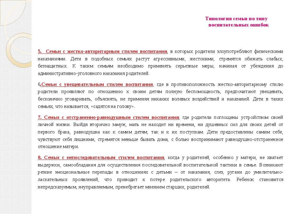 Типология семьи по типу воспитательных ошибок  5. Семьи с жестко-авторитарн...