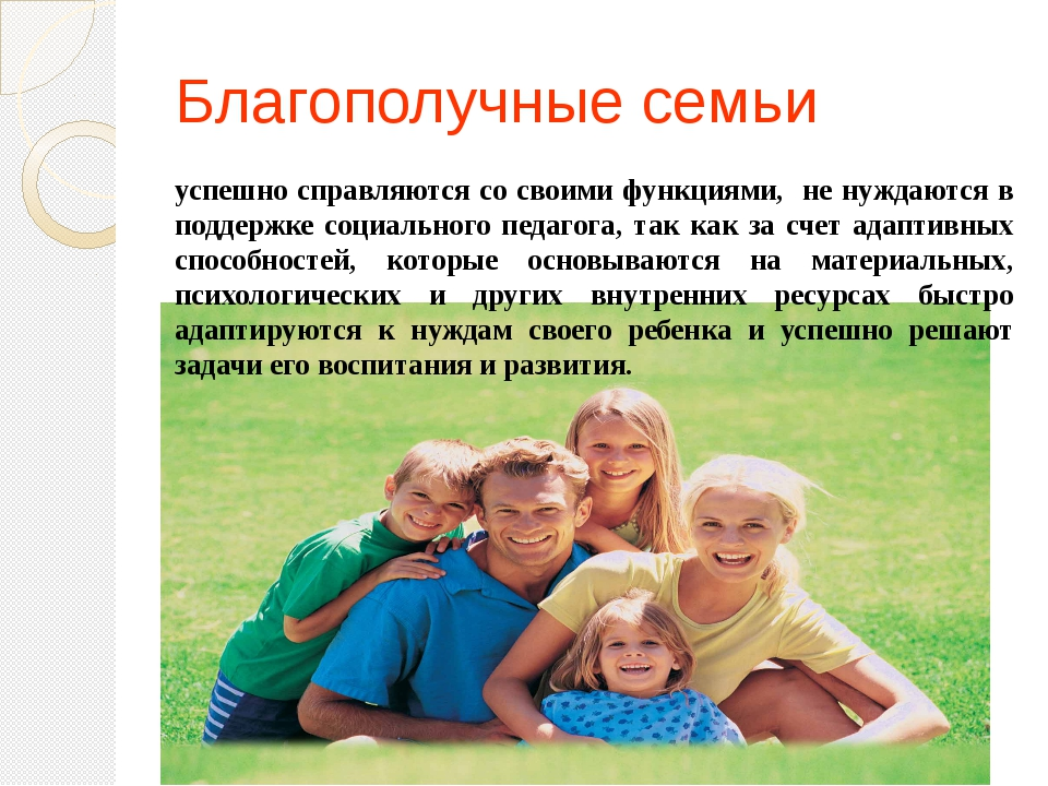 Благополучные семьи успешно справляются со своими функциями, не нуждаются в п...