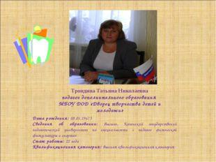 Дата рождения: 08.05.19673 Сведения об образовании: высшее, Казанский государ