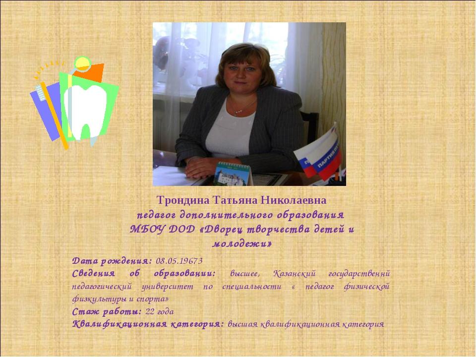 Дата рождения: 08.05.19673 Сведения об образовании: высшее, Казанский государ...