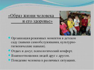 «Образ жизни человека и его здоровье» Организация режимных моментов в детско