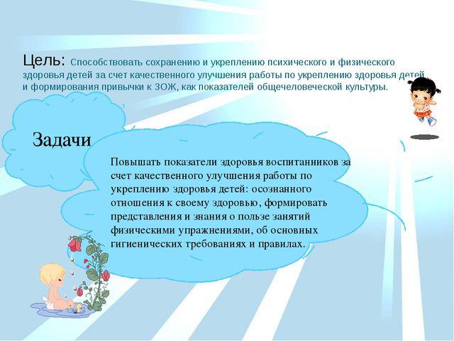 Цель: Способствовать сохранению и укреплению психического и физического здоро...