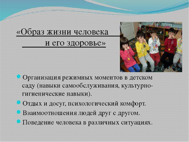 «Образ жизни человека и его здоровье» Организация режимных моментов в детско...