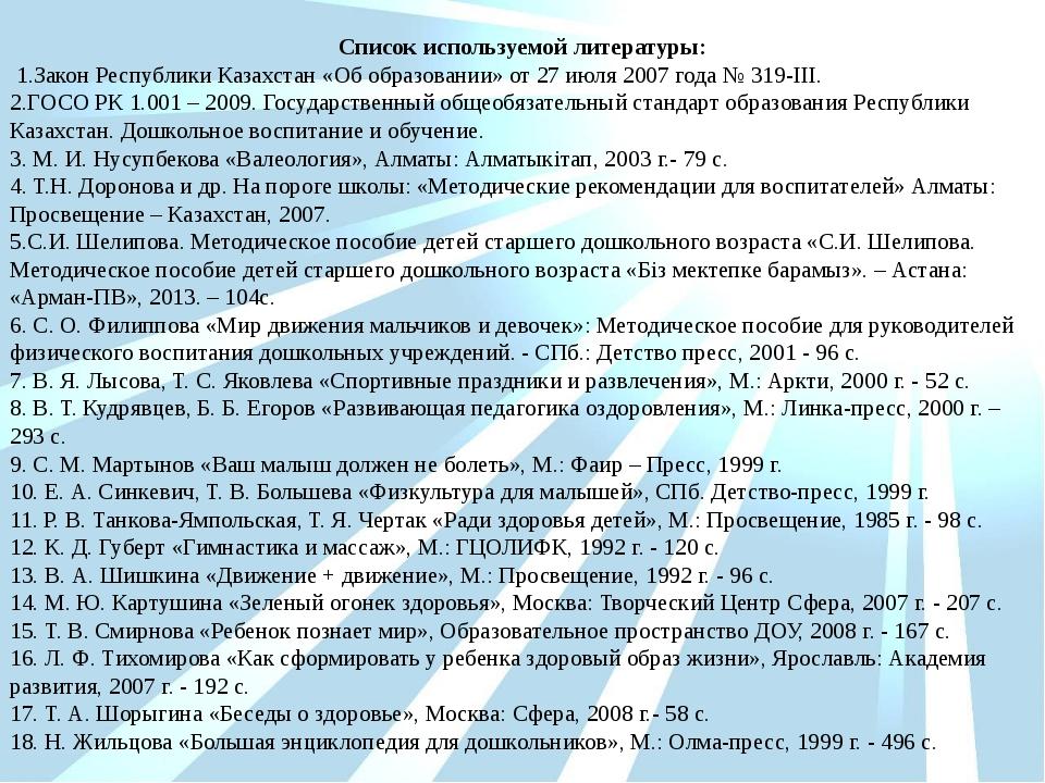 Список используемой литературы: 1.Закон Республики Казахстан «Об образовани...