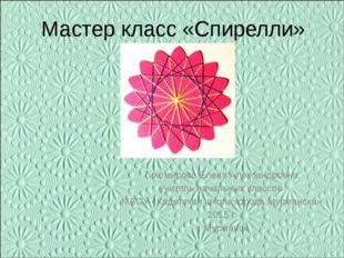 Мастер класс «Спирелли» Тихомирова Елена Александровна, учитель начальных кла