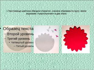 1.При помощи шаблона обводим спирелли, сначала обрезаем по кругу, затем вырез