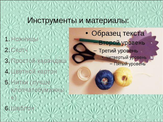 Инструменты и материалы: Ножницы Скотч Простой карандаш Цветной картон Нитки...