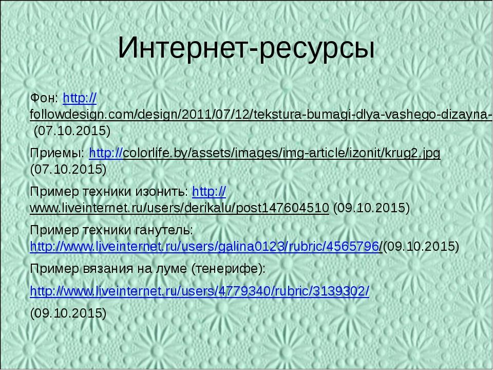 Интернет-ресурсы Фон: http://followdesign.com/design/2011/07/12/tekstura-buma...