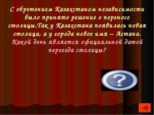 С обретением Казахстаном независимости было принято решение о переносе столиц