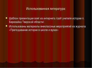 Использованная литература: Шаблон презентации взят из интернета /сайт учителя