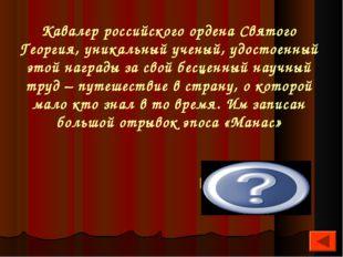 Кавалер российского ордена Святого Георгия, уникальный ученый, удостоенный эт