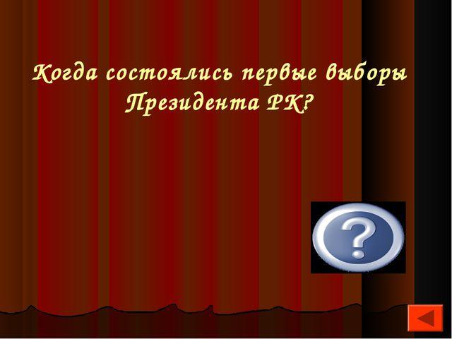Когда состоялись первые выборы Президента РК? 1 декабря 1991 г.