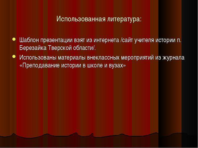 Использованная литература: Шаблон презентации взят из интернета /сайт учителя...