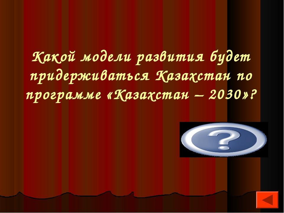 Какой модели развития будет придерживаться Казахстан по программе «Казахстан...