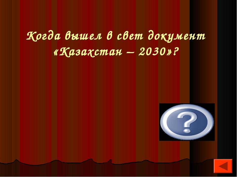 Когда вышел в свет документ «Казахстан – 2030»? 10 октября 1997 г.