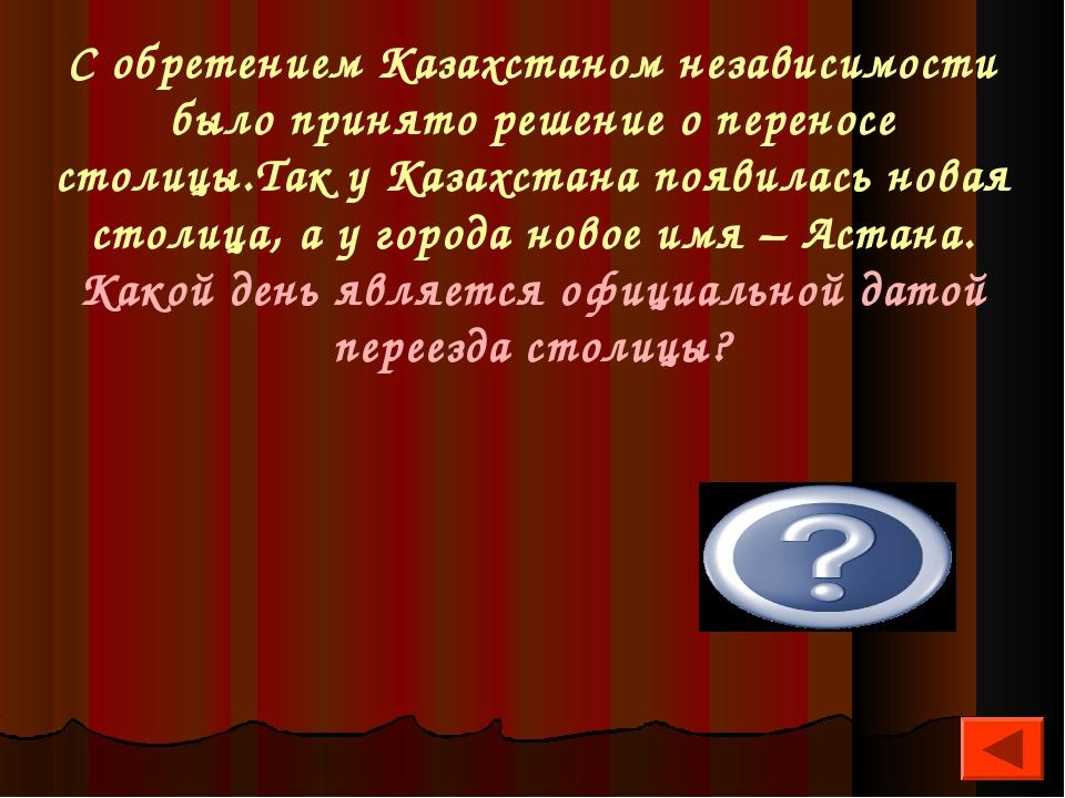 С обретением Казахстаном независимости было принято решение о переносе столиц...