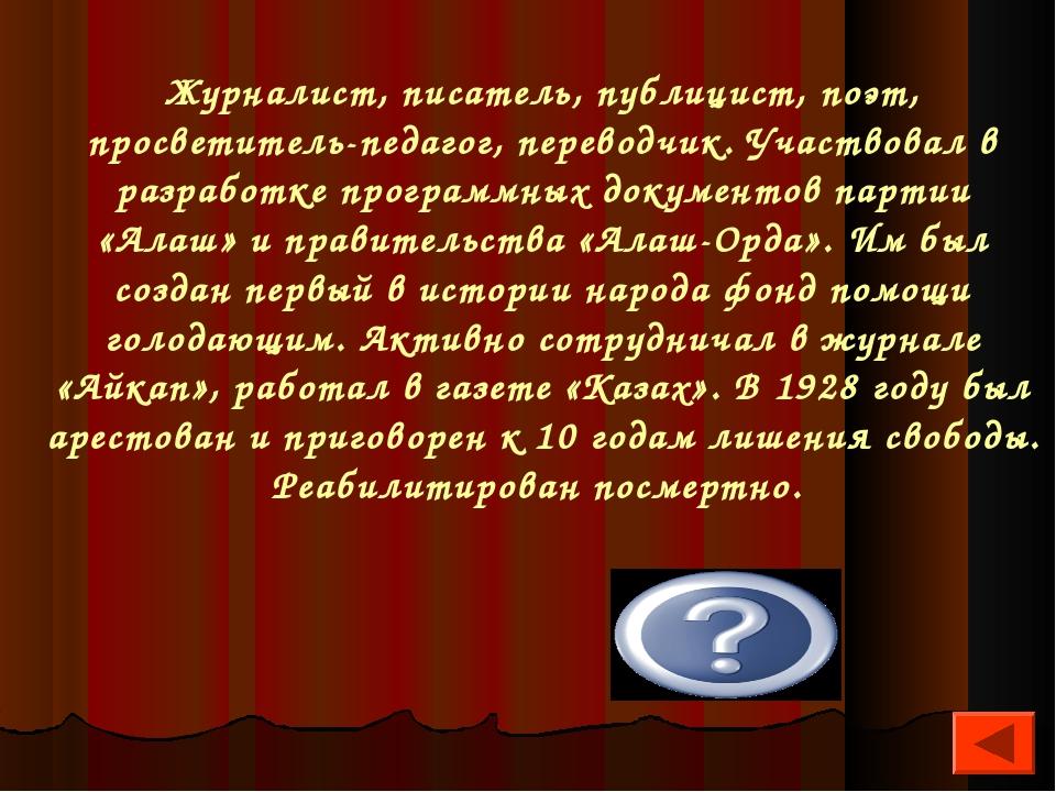 Журналист, писатель, публицист, поэт, просветитель-педагог, переводчик. Участ...