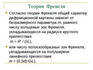 Теория  Френеля Согласно теории Френеля общий характер дифракционной картины