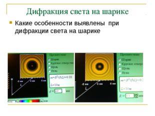 Дифракция света на шарике Какие особенности выявлены  при дифракции света на
