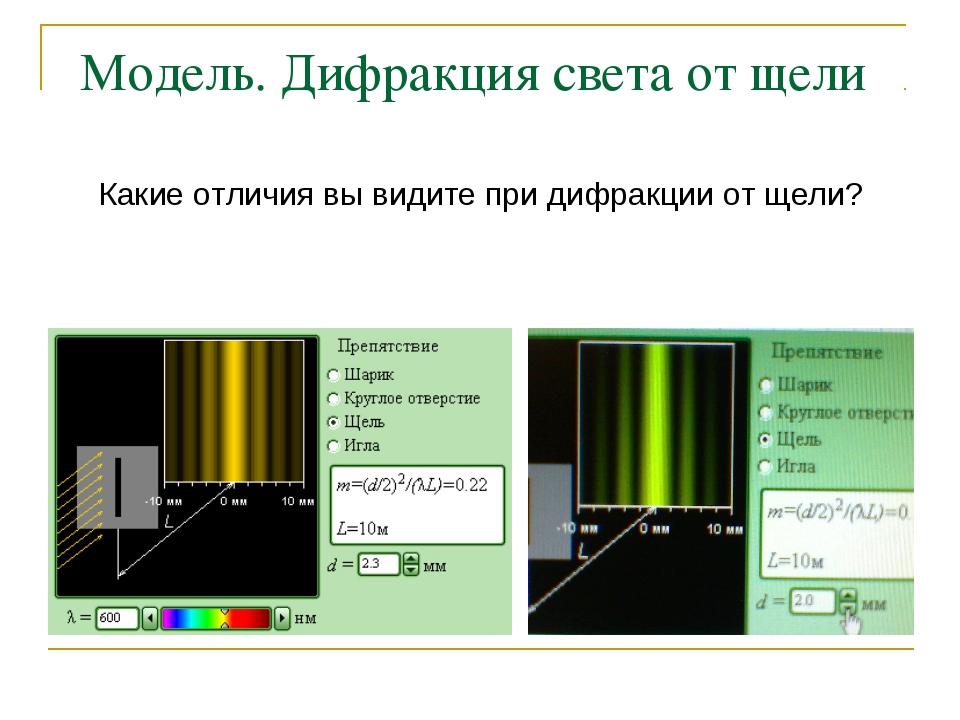 Модель. Дифракция света от щели  Какие отличия вы видите при дифракции от щели?