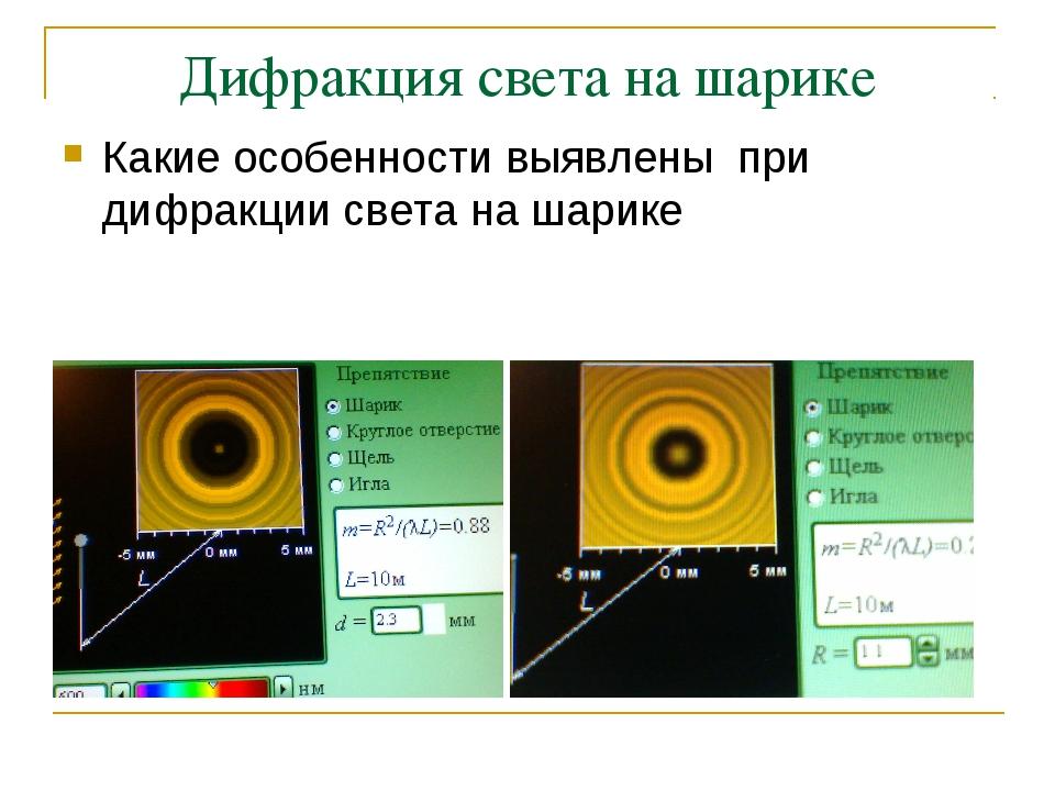 Дифракция света на шарике Какие особенности выявлены  при дифракции света на...